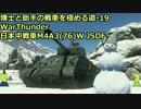 博士と助手の戦車を極める道-19-WarThunder-日本中戦車M4A3(76)W JSDF