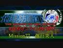 【地球防衛軍4.1】赤紙来たからオン4人INF縛り!M77
