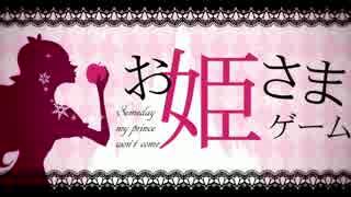 お姫さまゲームを歌う素質はある【mega】 thumbnail