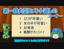 【ゆっくり】第1回ポケモン実況大型コメント返しのコーナー
