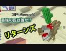 【日刊Minecraft】最強の匠は誰か!?リターンズ 新冒険へGO!2日目【4人実況】