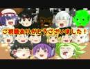 第65位:【ゆっくり茶番】人気投票結果発表! thumbnail