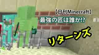 【日刊Minecraft】最強の匠は誰か!?リターンズ 新冒険へGO!3日目【4人実況】