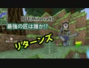【日刊Minecraft】最強の匠は誰か!?リターンズ 新冒険へGO!4日目【4人実況】 thumbnail
