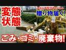 【韓国釜山が大変な状態】 慰安婦象のまわりがぁ・・・!ごみ・廃棄物!