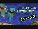 【日刊Minecraft】最強の匠は誰か!?リターンズ 新冒険へGO!5日目【4人...