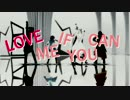 【MMD刀剣乱舞】Love Me If You Can【伊達組】