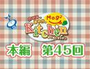 【第45回】のぞみとあやかのMog2 Kitchen [パエリア]