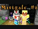 【マイクラ】Mistgale(ミストゲイル)実況#8【マルチ】