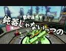 【ガルナ/オワタP】侵略!スプラトゥーン【season.3-36】