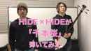 千本桜 三味線尺八で弾いてみた【HIDE×HID