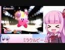 【星のカービィWii】カービィ好きな琴葉姉妹の二人冒険譚part3【VOICEROID】