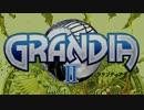 【岩垂徳行】グランディア Ⅱ 戦闘曲集【リマスタリング版】