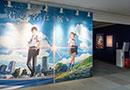 新海誠監督作品「君の名は。」展が開催!劇中に登場する黒板もリアルに再現