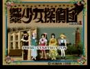 【実況】名探偵をめざして part1【御神楽少女探偵団】
