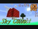 【Minecraft】とっても優しいSkyCollect Part1【ゆっくり実況】