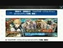 【ゆっくり実況】Fate/Go実況part3 アーサー(プロトタイプ)狙いでガチャ