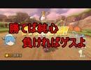 【ゆっくり実況】純心と浦風さんのマリオカート8【Part.29】