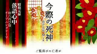 【昭和元禄落語心中OP】「今際の死神 BPSR mix」歌った【korumi】
