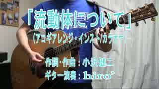 【ニコカラ(オケ有)】小沢健二「流動体について」(off vocal)【AGアレンジ】