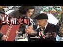 【台湾CH Vol.173】蒋介石の台湾二二八虐殺から70年 / 中国に遠慮なき日台交流時代が到来か[桜H29/3/9]