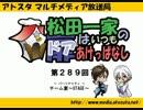 【簡易動画ラジオ】松田一家のドアはいつもあけっぱなし:第289回