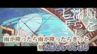 ニコカラ/雨とペトラ/on vocal