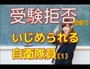 自衛隊員へのいじめ(1) 受験拒否-1