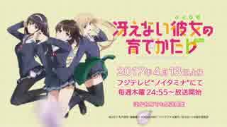 TVアニメ『冴えない彼女の育てかた♭』第2弾CM