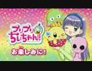 『プリプリちぃちゃん!!』新作アニメ PV第1弾