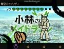 【カラテ家マニア】青空のラプソディ【メイドラゴンOP】