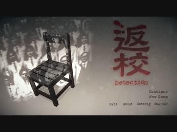 【訛り実況】 返校 -Detention- #01