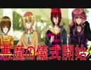 【EP2】Buddy Collection(バディコレクション)悪魔の儀式で殺人事件?Part2