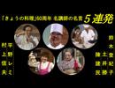 『きょうの料理60年 名講師たちの名言集』~きょうの料理