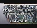 ピカソが描いた朝鮮 1951年作『朝鮮の大虐殺』保導連盟・信川虐殺事件