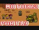 【MOTHER2】ぼくたちは、ちきゅうをまもる【実況】 part19