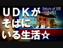 UDKがそばにいる生活☆(前編).meme