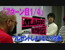 【MTG】MAGIC奮闘伝2nd Season ~7ターン目1/4~ [by ARROWS-SCREEN]