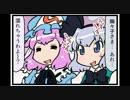 東方4コマ「がんばれ小傘さん」152 青森旅行編 突撃