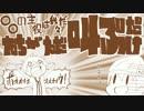 第38位:【手描き実況】我々/だがた/だ叫/ぶだけ【トレス】 thumbnail