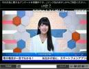 灰猫&ウシシコラボ放送! 雑談 「ウェザーニュースで癒し」