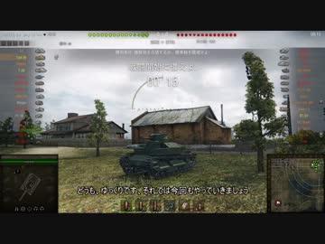 wot type 95 日本戦車でmバッチを目指す ゆっくり実況 part2 by 侍猫