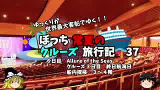 【ゆっくり】クルーズ旅行記 37 Allure of the Seas 船内探検 3~4階