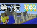 【Minecraft】普通の千葉県民が『まいくら』やってみた。第7...