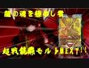 デュエマ☆ 【東方DM】