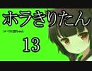 【Horizon Zero Dawn】ホラきりたん13【VOICEROID+】