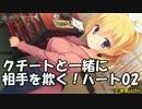 【ポケモンSM】クチートと一緒に相手を欺く!パート02【ゆっくり実況】