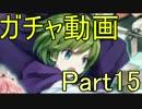 【FEH】FEヒーローズ5連ガチャチャレンジ Part15
