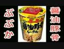 【食べてみた part 10】明星 ぶぶか 醤油豚骨らーめん【食実況/TRiCK】