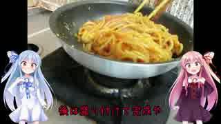 うちの琴葉姉妹は食べ盛り #01  「鴨のトマトソースパスタ+α」